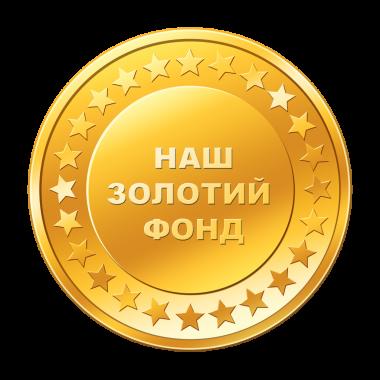 """Наш """"Золотий фонд"""""""