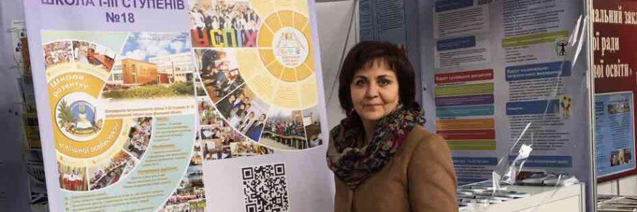 Восьма міжнародна виставка «Сучасні заклади освіти – 2017»