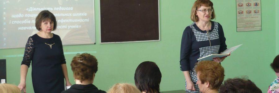 Семінар учителів російської мови та зарубіжної літератури