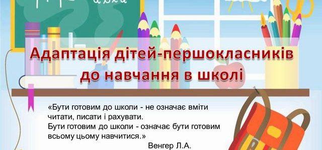 АДАПТАЦІЯ ШЕСТИ РІЧОК ДО ШКОЛИ (батькам і вчителям)