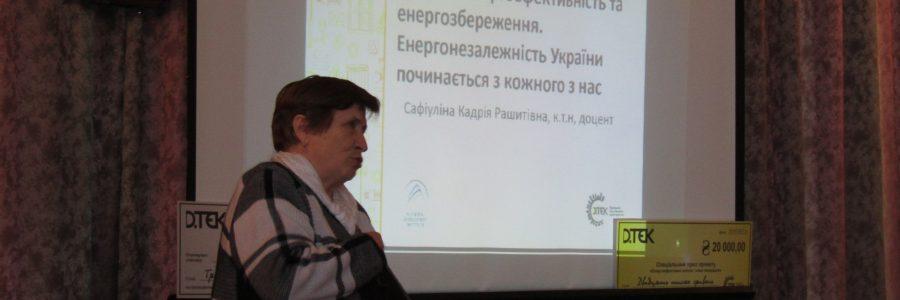 Конференція «Енергозбереження»