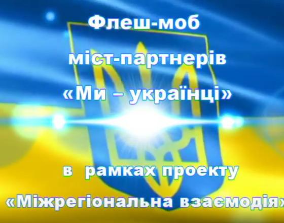 Флеш-моб міст-партнерів «Ми – українці»