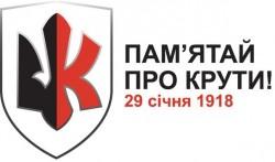 Вшанування  пам'яті  юнаків, які героїчно загинули у бою  під Крутами  29 січня 1918 року