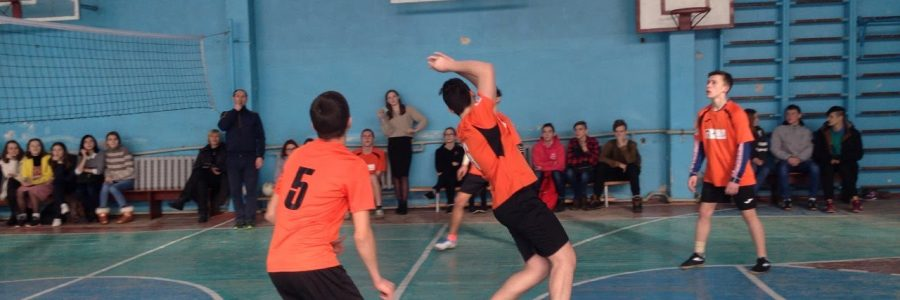 Спортивні змагання з волейболу