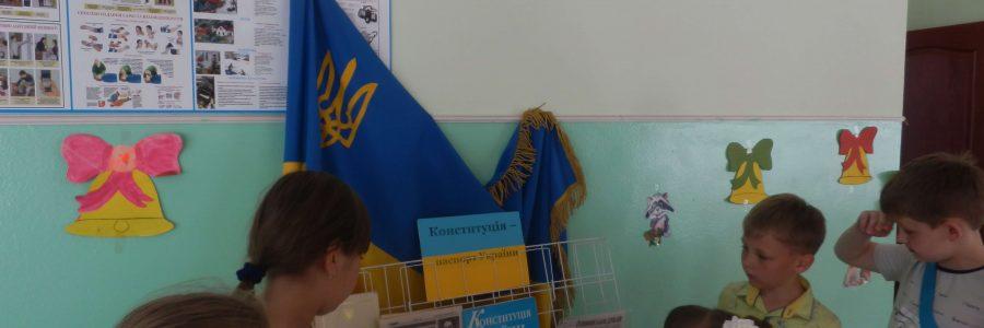 День Історії у пришкільному таборі «Чайка» до дня Конституції України