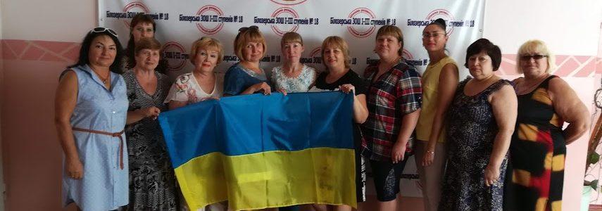 В школі відзначили Дні Прапора та Незалежності України