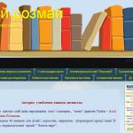 Блог бібліотечно – інформаційного центру школи