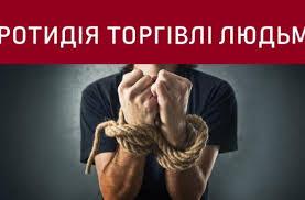 Що таке торгівля людьми
