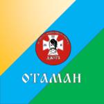 """Блог рою """"Отаман"""""""