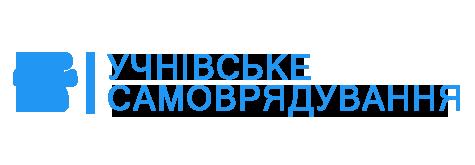 План роботи                       учнівського самоврядування дитячо-юнацької організації  «Райдуга»  на 2018 – 2019 навчальний рік