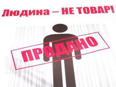 Інформація щодо торгівлі людьми та експлуатації дітей на Україні