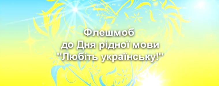 Любіть українську!