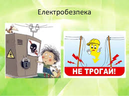 Електробезпека – це важливо!