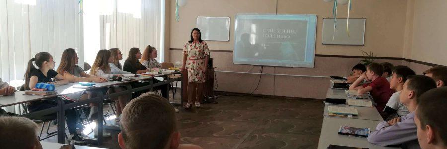 """Урок з історії України за темою """"Масові депортації"""""""