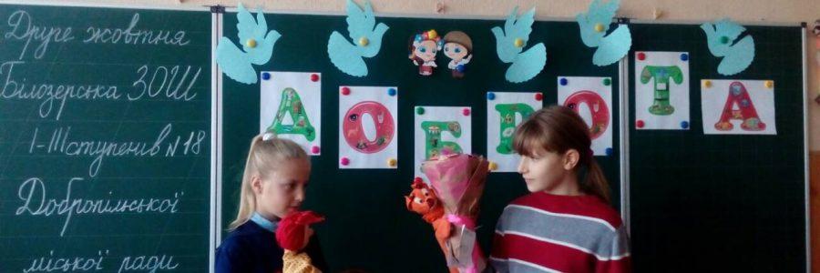 Школа відзначає Всесвітній день захисту тварин