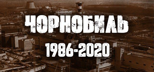 Чорнобиль. 34 роки пам'яті