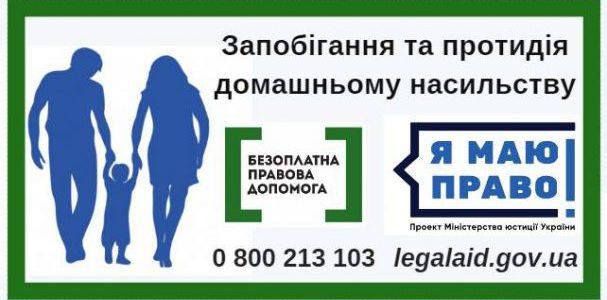 Соціально-психологічна допомога жертвам домашнього насильства в Донецькій області
