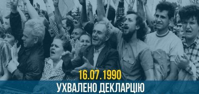 16 липня минає 30 років ухваленню Декларації про державний суверенітет України