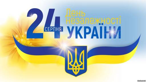 Інформаційні матеріали до Дня Незалежності України і Дня Державного Прапора України
