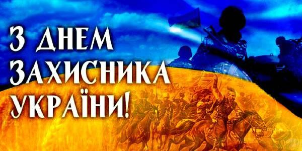 У школі відбулись заходи, присвячені Дню захисника України