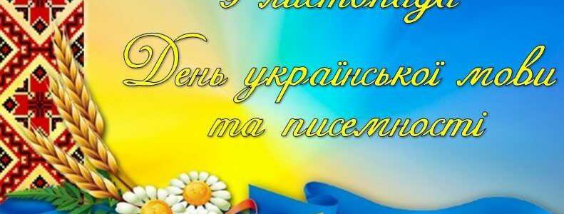 Заходи до Дня української мови та писемності