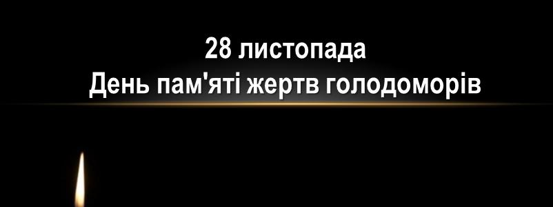 Заходи до Дня вшанування пам'яті жертв Голодомору