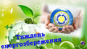 Тиждень енергозбереження